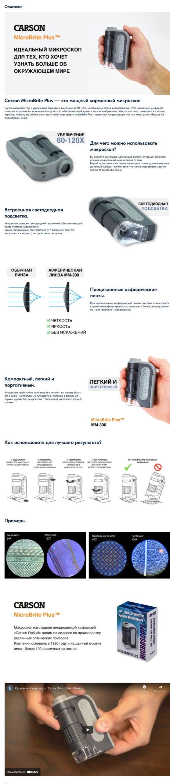 screencapture-ozon-ru-product-mikroskop
