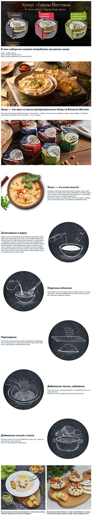 screencapture-ozon-ru-product-humus-tayny-vostoka-s-gribami-200-g-ostryy-s-paprikoy-200-g-so-vkusom-marinovannyh-ogurchikov-200-g-182677911-2021-08-03-10_56_50