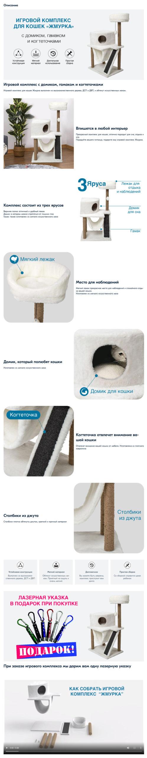 screencapture-ozon-ru-product-igrovoy-kompleks-s-domikom-gamakom-i-kogtetochkami-zhmurka-meh-dzhut-porolon-60-45-120-h-sm-tsvet-197662429-2021-08-03-10_51_20